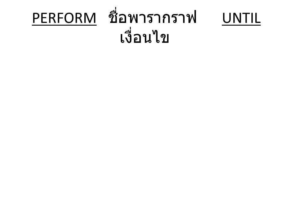 PERFORM ชื่อพารากราฟ UNTIL เงื่อนไข