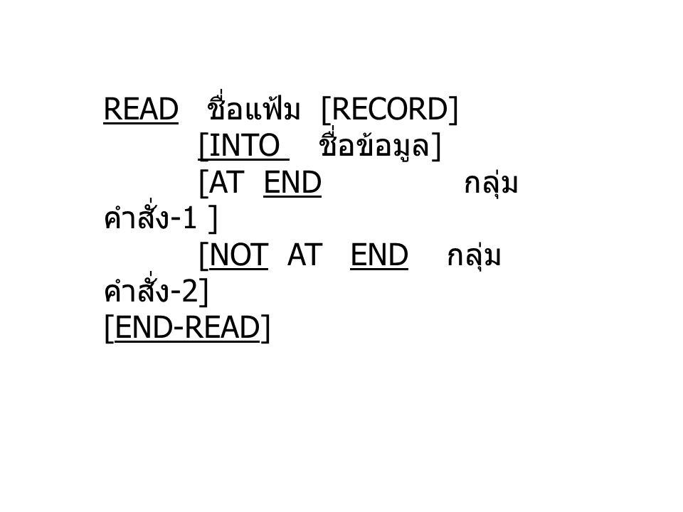 READ ชื่อแฟ้ม [RECORD] [INTO ชื่อข้อมูล ] [AT END กลุ่ม คำสั่ง -1 ] [NOT AT END กลุ่ม คำสั่ง -2] [END-READ]