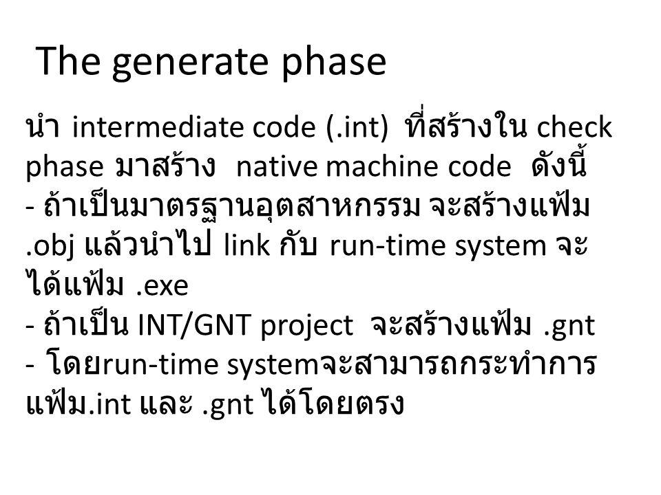 นำ intermediate code (.int) ที่สร้างใน check phase มาสร้าง native machine code ดังนี้ - ถ้าเป็นมาตรฐานอุตสาหกรรม จะสร้างแฟ้ม.obj แล้วนำไป link กับ run
