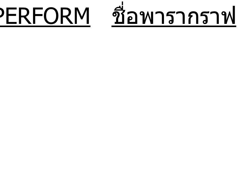 PERFORM ชื่อพารากราฟ