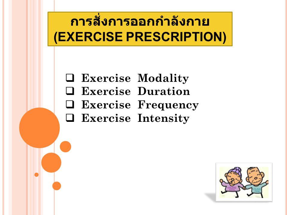 การสั่งการออกกำลังกาย (EXERCISE PRESCRIPTION)  Exercise Modality  Exercise Duration  Exercise Frequency  Exercise Intensity