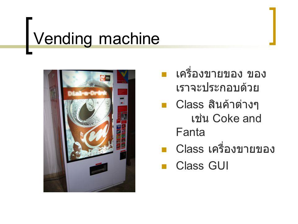 Vending machine เครื่องขายของ ของ เราจะประกอบด้วย Class สินค้าต่างๆ เช่น Coke and Fanta Class เครื่องขายของ Class GUI