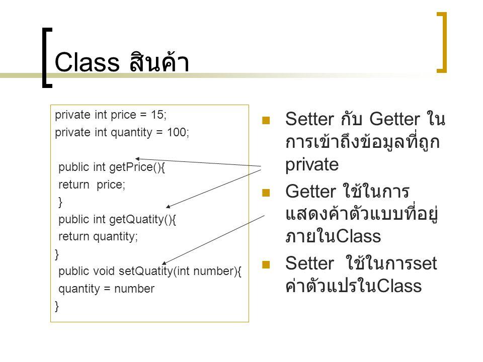 Class สินค้า private int price = 15; private int quantity = 100; public int getPrice(){ return price; } public int getQuatity(){ return quantity; } pu