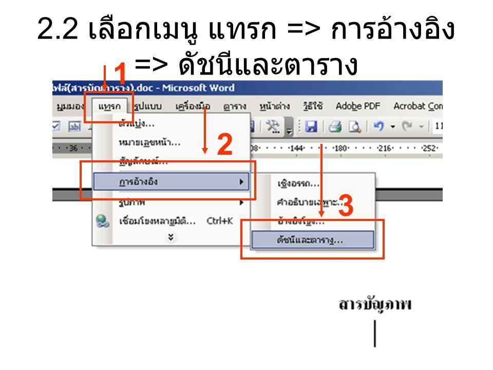 2.2 เลือกเมนู แทรก => การอ้างอิง => ดัชนีและตาราง 1 2 3