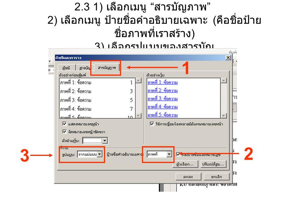 """2.3 1) เลือกเมนู """" สารบัญภาพ """" 2) เลือกเมนู ป้ายชื่อคำอธิบายเฉพาะ ( คือชื่อป้าย ชื่อภาพที่เราสร้าง ) 3) เลือกรูปแบบของสารบัญ 1 3 2"""