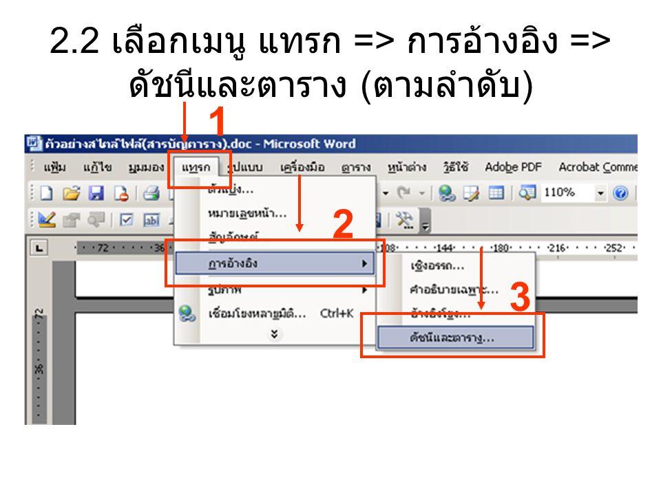 2.2 เลือกเมนู แทรก => การอ้างอิง => ดัชนีและตาราง ( ตามลำดับ ) 1 2 3