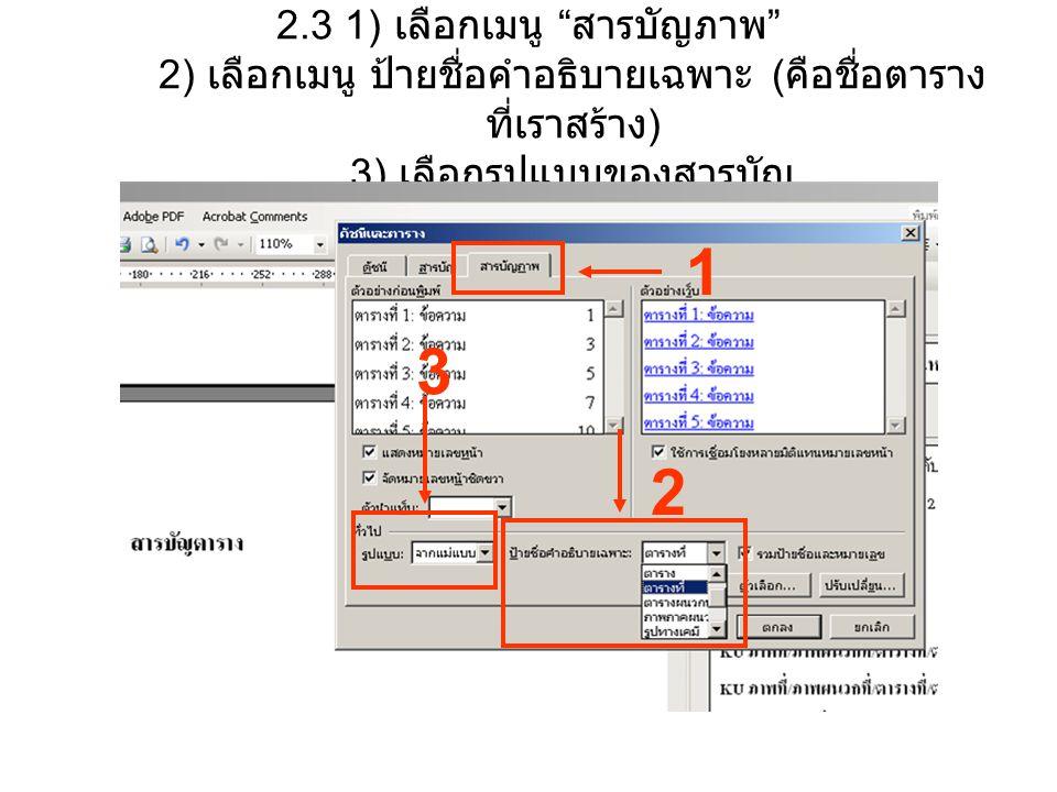 """2.3 1) เลือกเมนู """" สารบัญภาพ """" 2) เลือกเมนู ป้ายชื่อคำอธิบายเฉพาะ ( คือชื่อตาราง ที่เราสร้าง ) 3) เลือกรูปแบบของสารบัญ 1 3 2"""