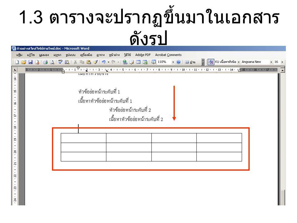 1.3 ตารางจะปรากฏขึ้นมาในเอกสาร ดังรูป