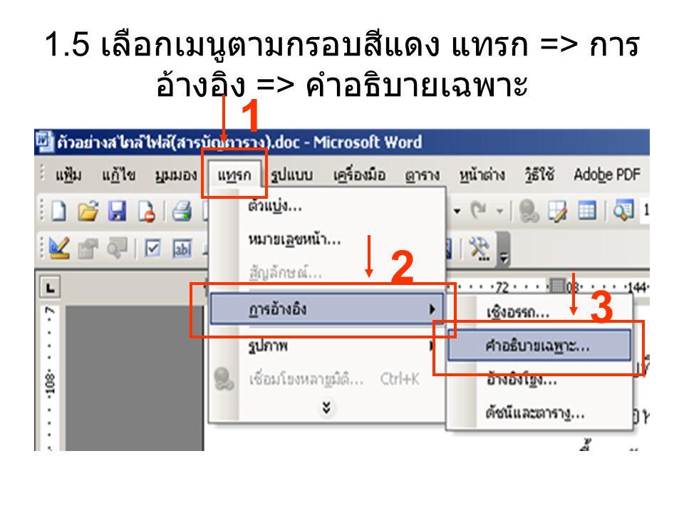 1.5 เลือกเมนูตามกรอบสีแดง แทรก => การ อ้างอิง => คำอธิบายเฉพาะ 1 2 3