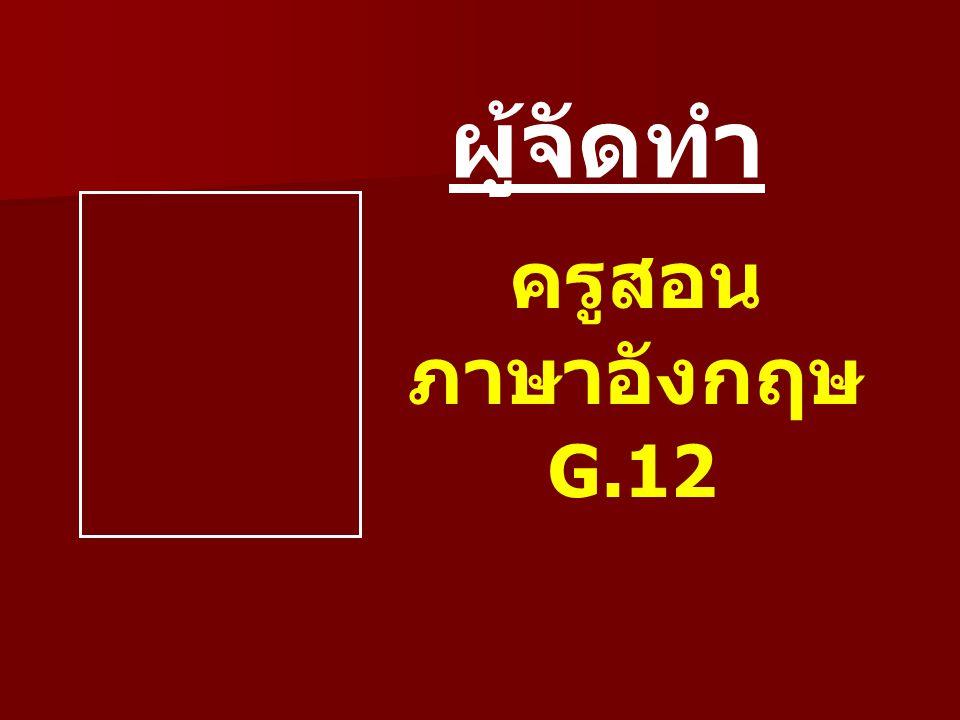 ผู้จัดทำ G.12 ครูสอน ภาษาอังกฤษ