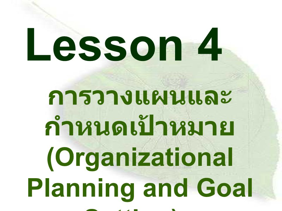Lesson 4 การวางแผนและ กำหนดเป้าหมาย (Organizational Planning and Goal Setting)