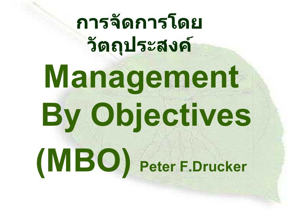 การจัดการโดย วัตถุประสงค์ Management By Objectives (MBO) Peter F.Drucker