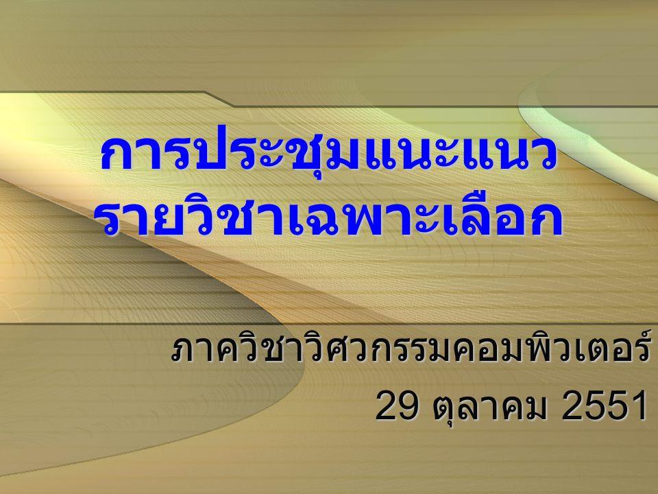 การประชุมแนะแนว รายวิชาเฉพาะเลือก ภาควิชาวิศวกรรมคอมพิวเตอร์ 29 ตุลาคม 2551