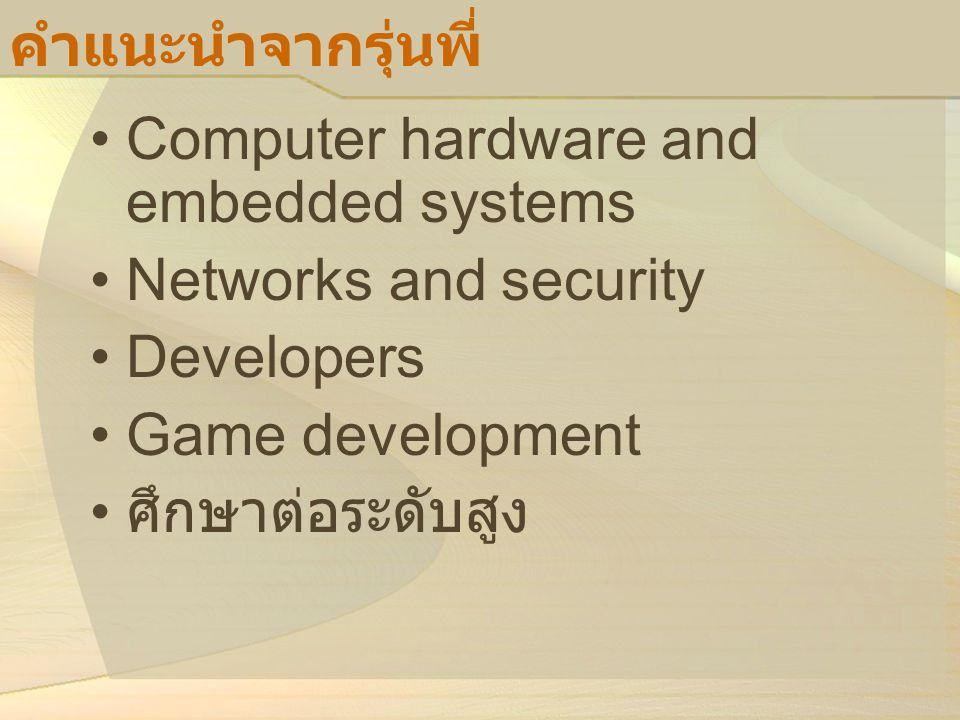 คำแนะนำจากรุ่นพี่ Computer hardware and embedded systems Networks and security Developers Game development ศึกษาต่อระดับสูง