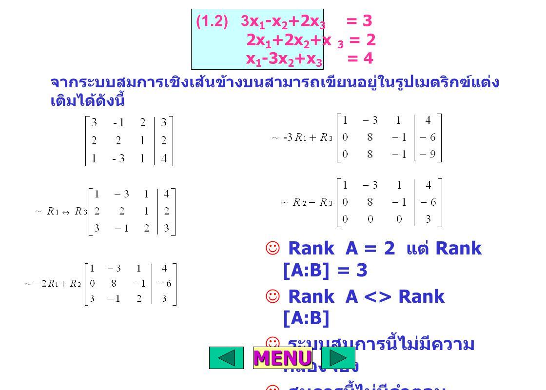 จากระบบสมการเชิงเส้นข้างบนสามารถเขียนอยู่ในรูปเมตริกฃ์แต่ง เติมได้ดังนี้ (1.8) x+2y+2z = 2 3x-2y-z = 5 2x-5y+3z = -4 x+4y+6z = 0 MENU
