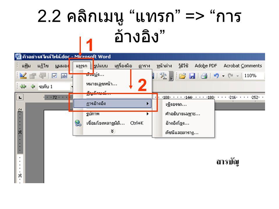 """2.2 คลิกเมนู """" แทรก """" => """" การ อ้างอิง """" 1 2"""