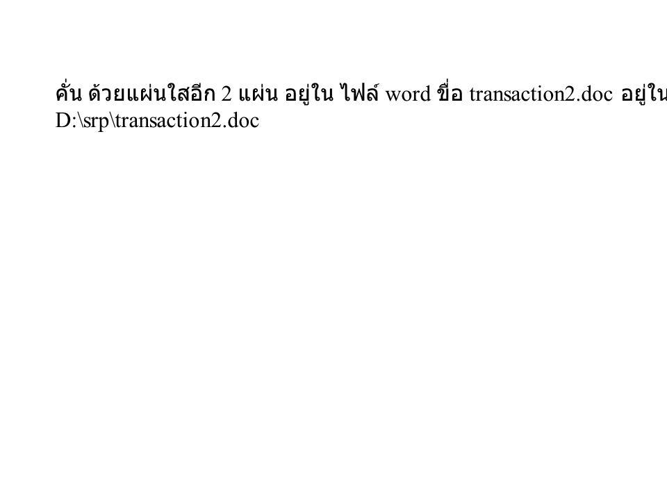 คั่น ด้วยแผ่นใสอีก 2 แผ่น อยู่ใน ไฟล์ word ขื่อ transaction2.doc อยู่ใน D:\srp\transaction2.doc