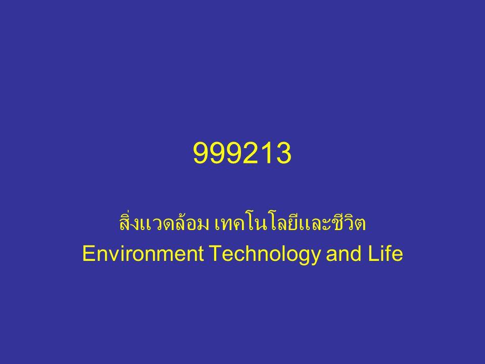 999213 สิ่งแวดล้อม เทคโนโลยีและชีวิต Environment Technology and Life