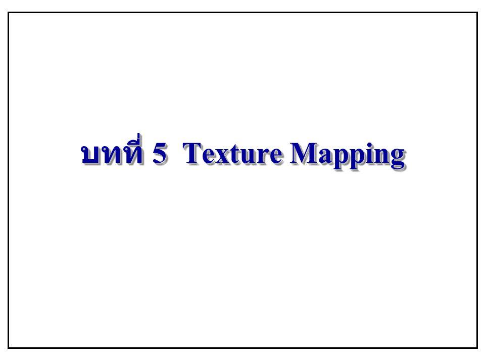 Texture Mapping ทำได้ 2 วิธี - Surface detail polygons: กำหนด Polygon แต่ ละตัวตามสีที่ต้องการ - ถ้าภาพที่ต้องการซับซ้อน  Speed down.