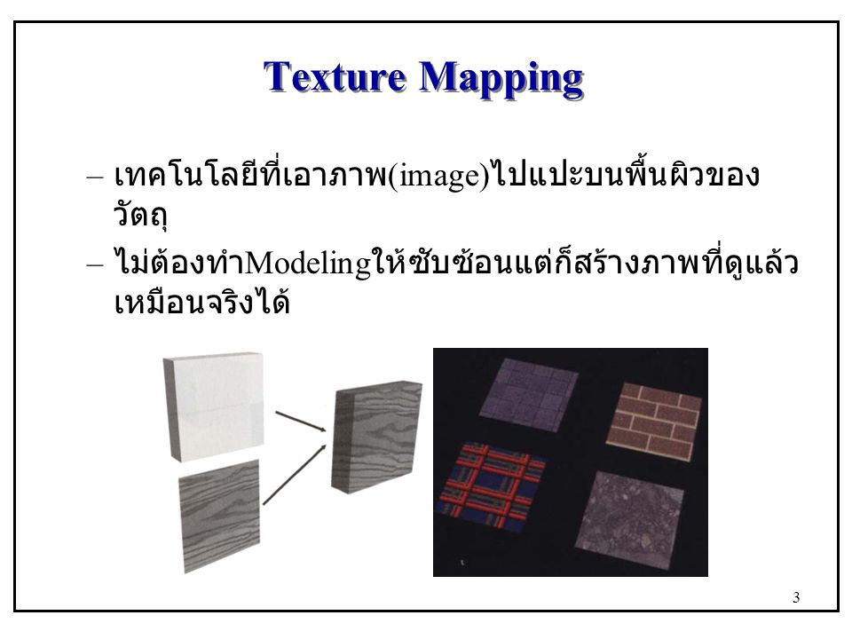 Texture Mapping S t 3D geometry 2D image 2D projection of 3D geometry 1.