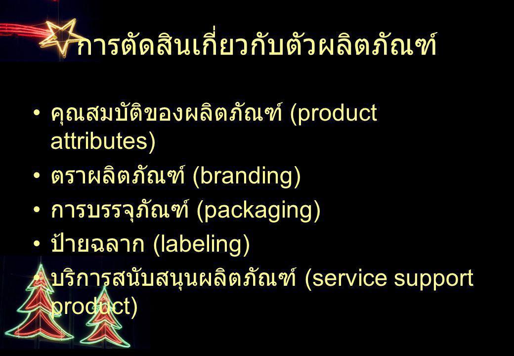 การตัดสินเกี่ยวกับตัวผลิตภัณฑ์ คุณสมบัติของผลิตภัณฑ์ (product attributes) ตราผลิตภัณฑ์ (branding) การบรรจุภัณฑ์ (packaging) ป้ายฉลาก (labeling) บริการ