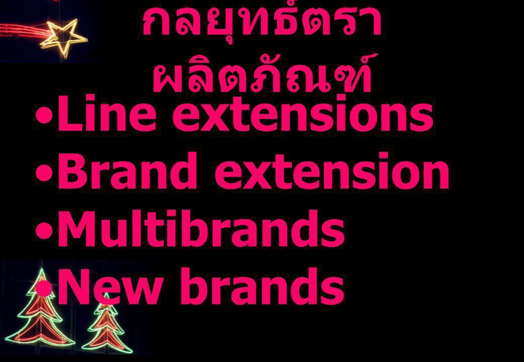 กลยุทธ์ตรา ผลิตภัณฑ์ Line extensions Brand extension Multibrands New brands