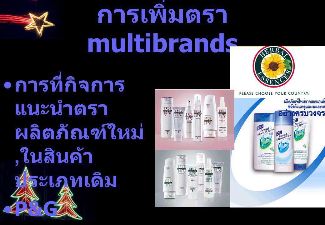 การเพิ่มตรา multibrands การที่กิจการ แนะนำตรา ผลิตภัณฑ์ใหม่, ในสินค้า ประเภทเดิม P&G Pantene, head & shoulders