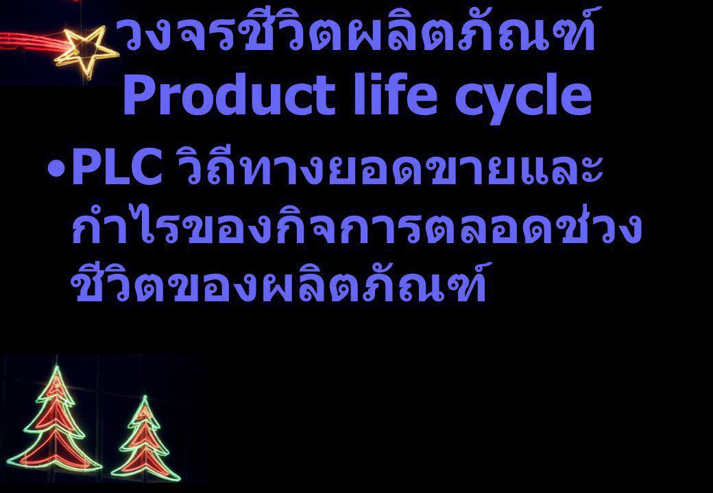 วงจรชีวิตผลิตภัณฑ์ Product life cycle PLC วิถีทางยอดขายและ กำไรของกิจการตลอดช่วง ชีวิตของผลิตภัณฑ์
