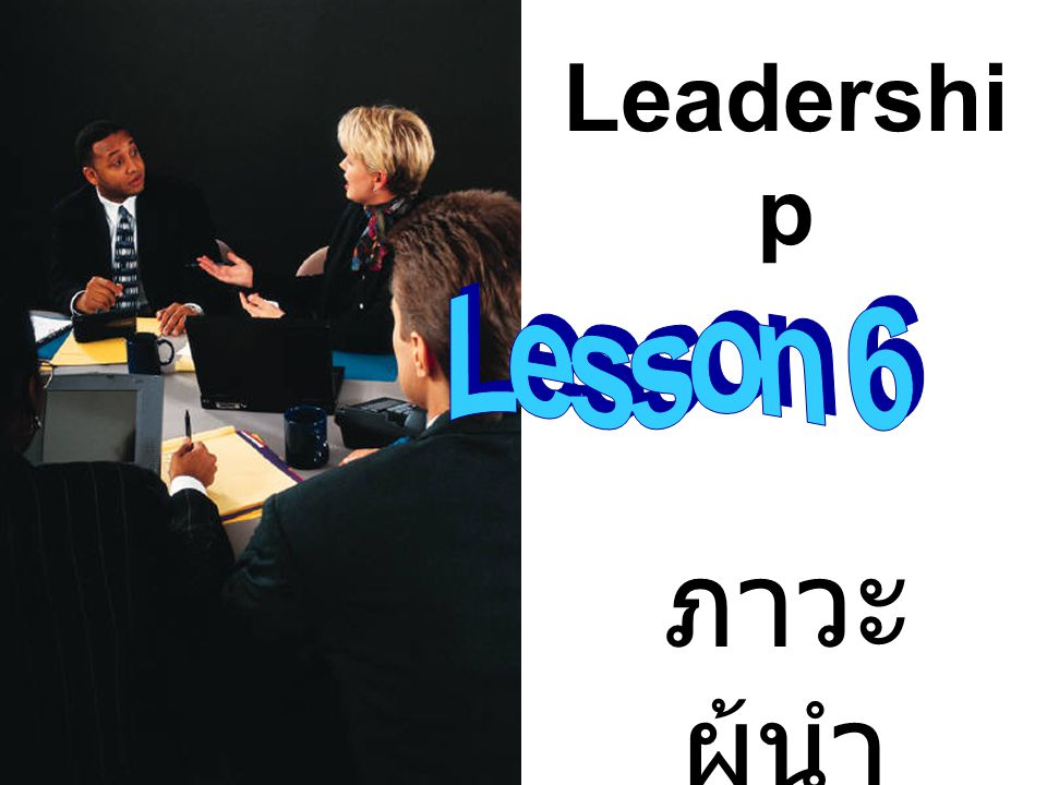 Leadershi p ภาวะ ผู้นำ
