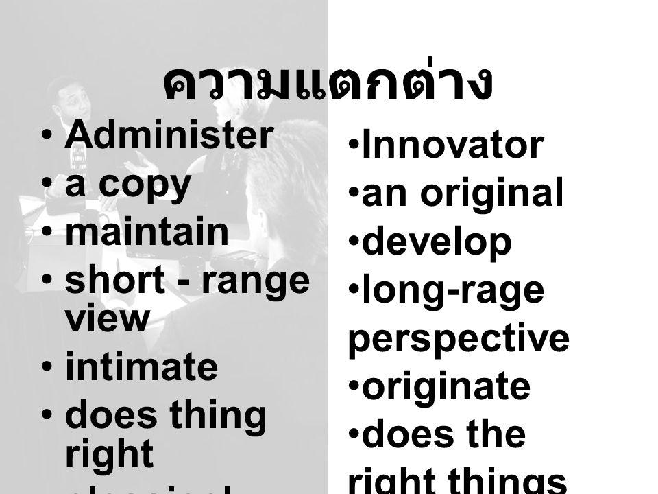 ความแตกต่าง Administer a copy maintain short - range view intimate does thing right classical good solider Innovator an original develop long-rage per