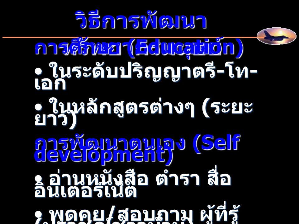 การศึกษา (Education) ในระดับปริญญาตรี - โท - เอก ในระดับปริญญาตรี - โท - เอก ในหลักสูตรต่างๆ ( ระยะ ยาว ) ในหลักสูตรต่างๆ ( ระยะ ยาว ) การพัฒนาตนเอง (