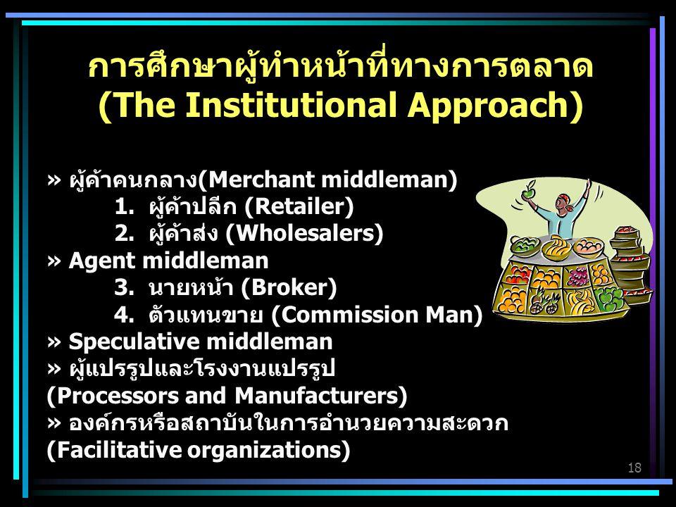 18 การศึกษาผู้ทำหน้าที่ทางการตลาด (The Institutional Approach) » ผู้ค้าคนกลาง(Merchant middleman) 1.