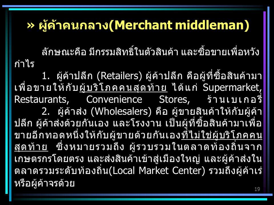 19 » ผู้ค้าคนกลาง(Merchant middleman) ลักษณะคือ มีกรรมสิทธิ์ในตัวสินค้า และซื้อขายเพื่อหวัง กำไร 1.