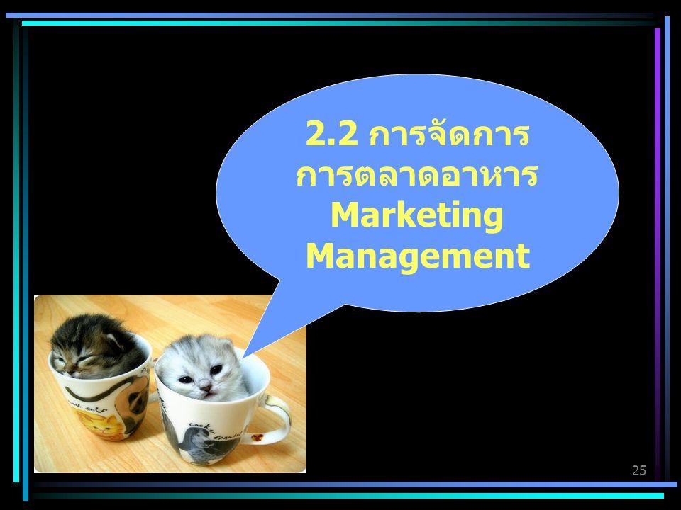25 2.2 การจัดการ การตลาดอาหาร Marketing Management