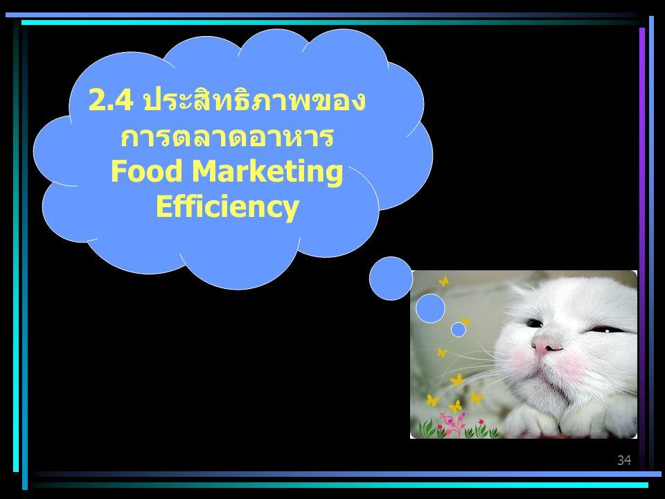 34 2.4 ประสิทธิภาพของ การตลาดอาหาร Food Marketing Efficiency