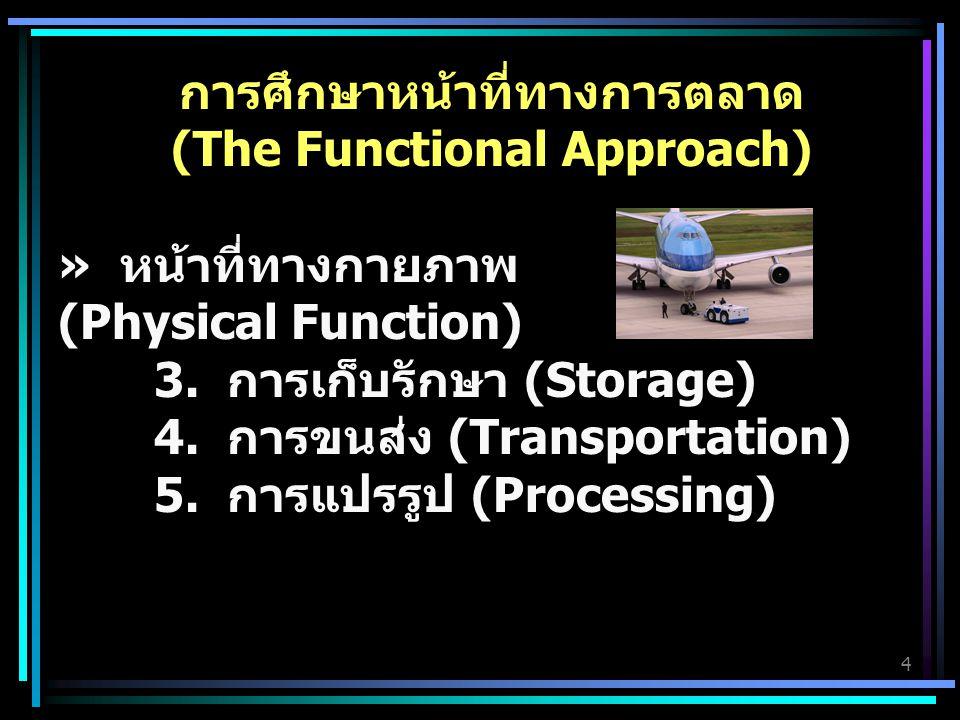 4 การศึกษาหน้าที่ทางการตลาด (The Functional Approach) » หน้าที่ทางกายภาพ (Physical Function) 3.