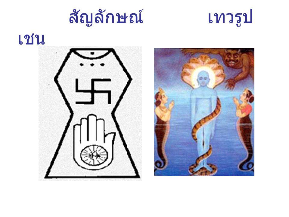 สัญลักษณ์ เทวรูป เชน