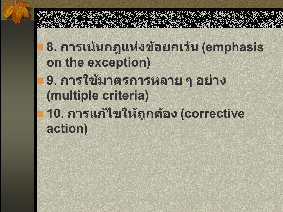 8.การเน้นกฎแห่งข้อยกเว้น (emphasis on the exception) 9.