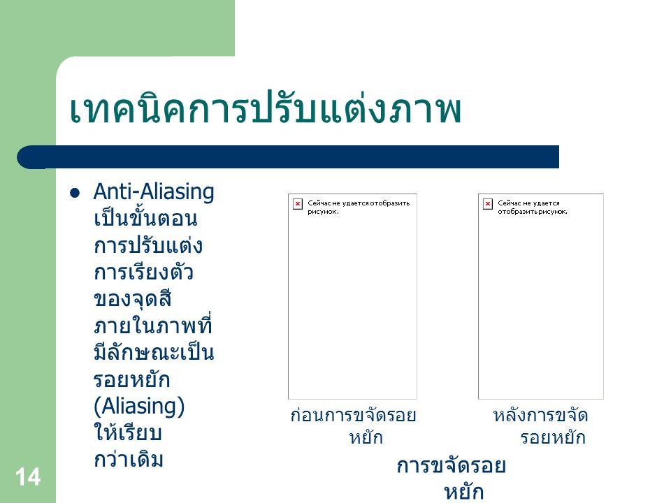 14 เทคนิคการปรับแต่งภาพ Anti-Aliasing เป็นขั้นตอน การปรับแต่ง การเรียงตัว ของจุดสี ภายในภาพที่ มีลักษณะเป็น รอยหยัก (Aliasing) ให้เรียบ กว่าเดิม ก่อนการขจัดรอย หยัก หลังการขจัด รอยหยัก การขจัดรอย หยัก