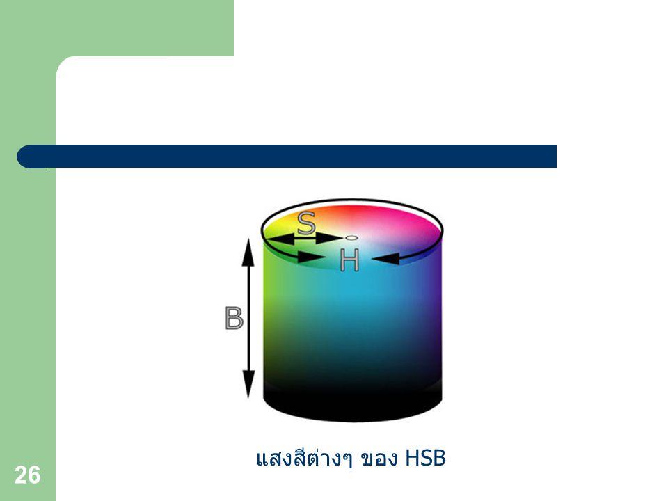 26 แสงสีต่างๆ ของ HSB