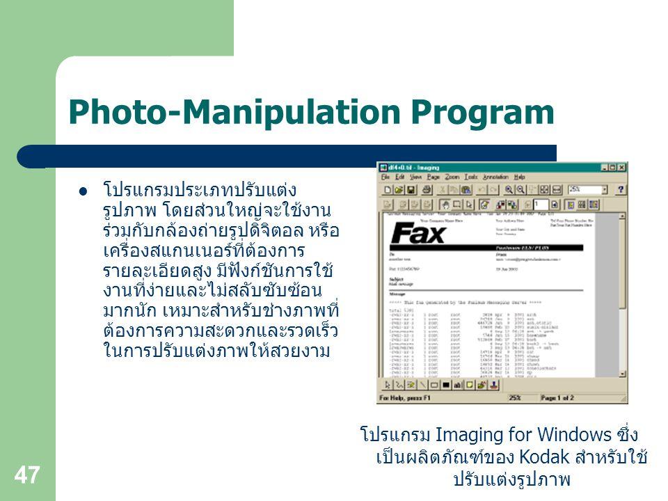 47 Photo-Manipulation Program โปรแกรมประเภทปรับแต่ง รูปภาพ โดยส่วนใหญ่จะใช้งาน ร่วมกับกล้องถ่ายรูปดิจิตอล หรือ เครื่องสแกนเนอร์ที่ต้องการ รายละเอียดสูง มีฟังก์ชันการใช้ งานที่ง่ายและไม่สลับซับซ้อน มากนัก เหมาะสำหรับช่างภาพที่ ต้องการความสะดวกและรวดเร็ว ในการปรับแต่งภาพให้สวยงาม โปรแกรม Imaging for Windows ซึ่ง เป็นผลิตภัณฑ์ของ Kodak สำหรับใช้ ปรับแต่งรูปภาพ