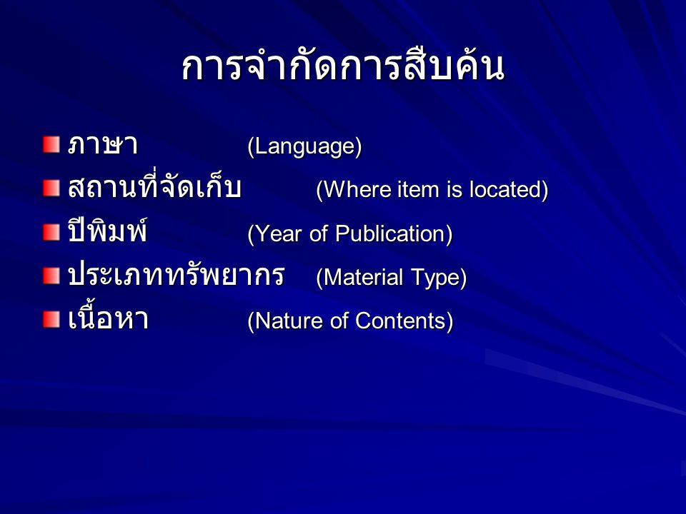 การจำกัดการสืบค้น ภาษา (Language) สถานที่จัดเก็บ (Where item is located) ปีพิมพ์ (Year of Publication) ประเภททรัพยากร (Material Type) เนื้อหา (Nature