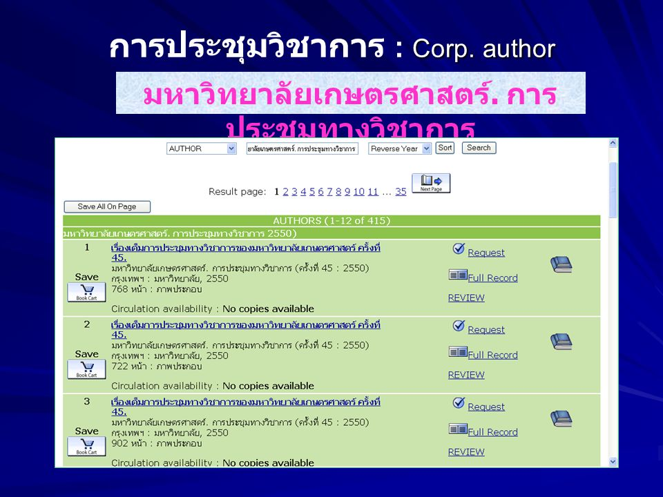 Corp. author การประชุมวิชาการ : Corp. author มหาวิทยาลัยเกษตรศาสตร์. การ ประชุมทางวิชาการ