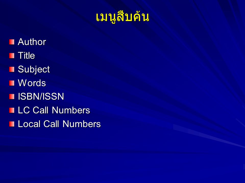 เมนูสืบค้น AuthorTitleSubjectWordsISBN/ISSN LC Call Numbers Local Call Numbers