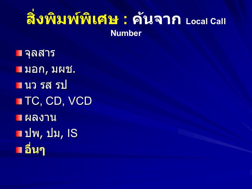 สิ่งพิมพ์พิเศษ : ค้นจาก Local Call Number จุลสาร มอก, มผช. นว รส รป TC, CD, VCD ผลงาน ปพ, ปม, IS อื่นๆ