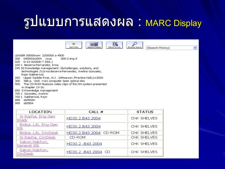 รูปแบบการแสดงผล : MARC Display