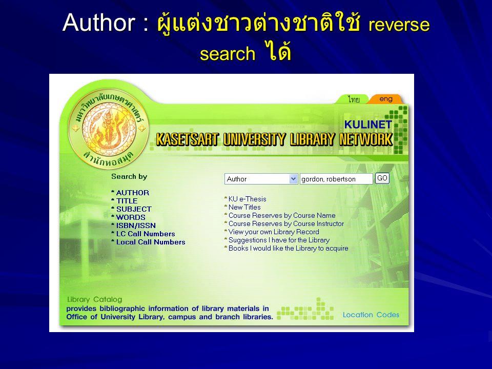 หนังสือสำรองค้นจากชื่อวิชา Course Reserves by Course Name หนังสือสำรองค้นจากชื่อวิชา