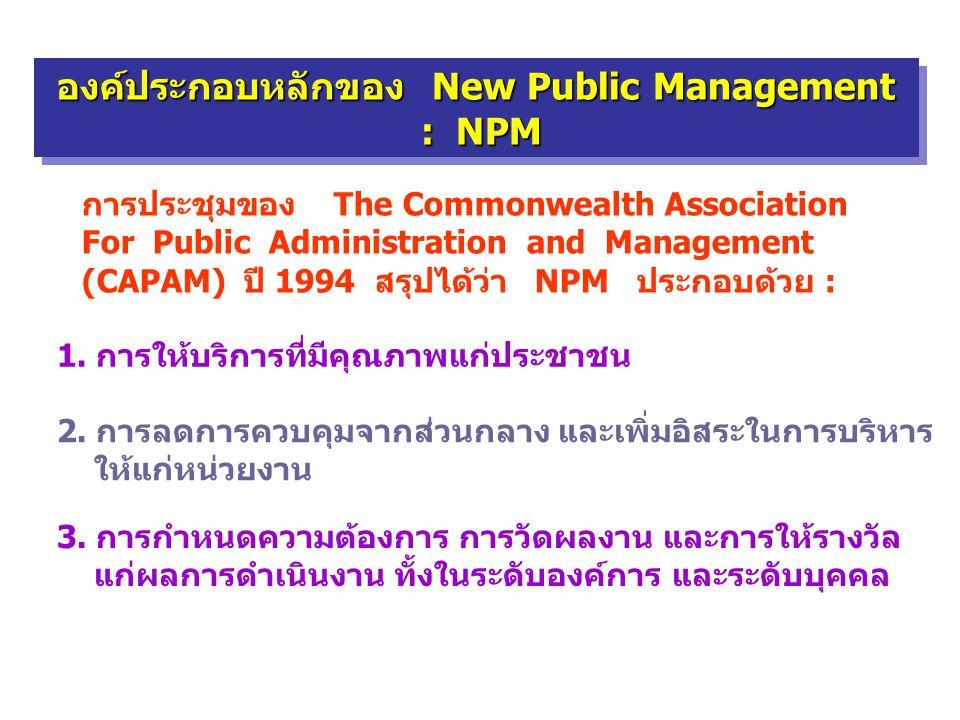 องค์ประกอบหลักของ New Public Management : NPM : NPM องค์ประกอบหลักของ New Public Management : NPM : NPM การประชุมของ The Commonwealth Association For