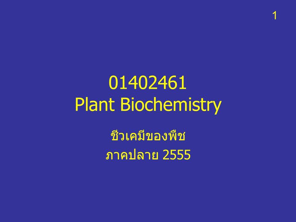 01402461 Plant Biochemistry ชีวเคมีของพืช ภาคปลาย 2555 1