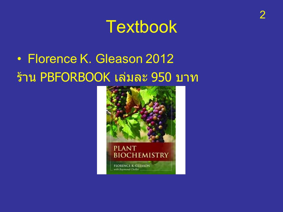 Textbook Florence K. Gleason 2012 ร้าน PBFORBOOK เล่มละ 950 บาท 2